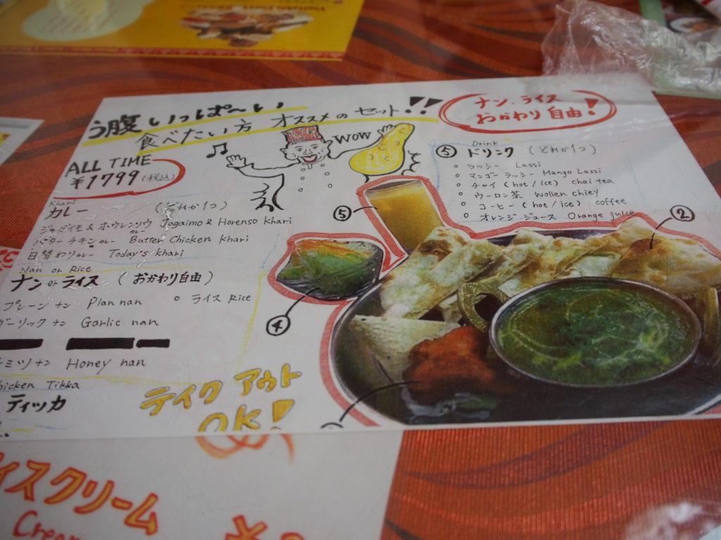 タージマハル・エベレストの食べ放題メニュー