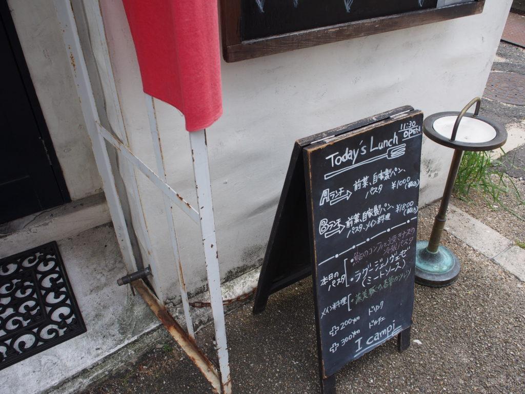 Icanpi(イカンピ)玄関前