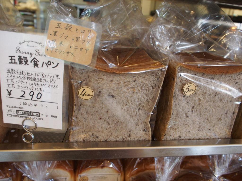 サニーサイドの五穀食パン