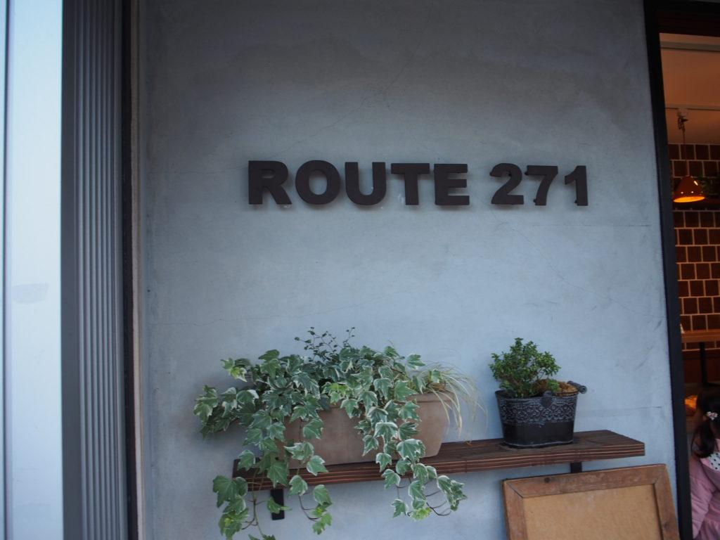 Route271の店頭