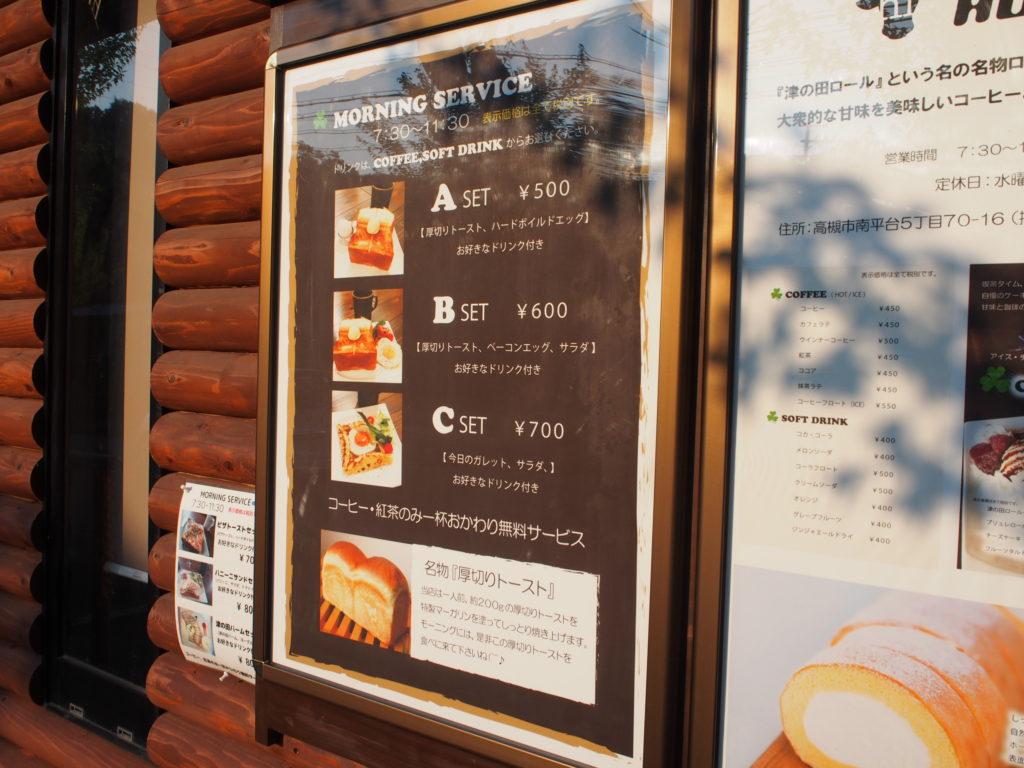 津の田ミートLODGE 玄関前のメニュー看板