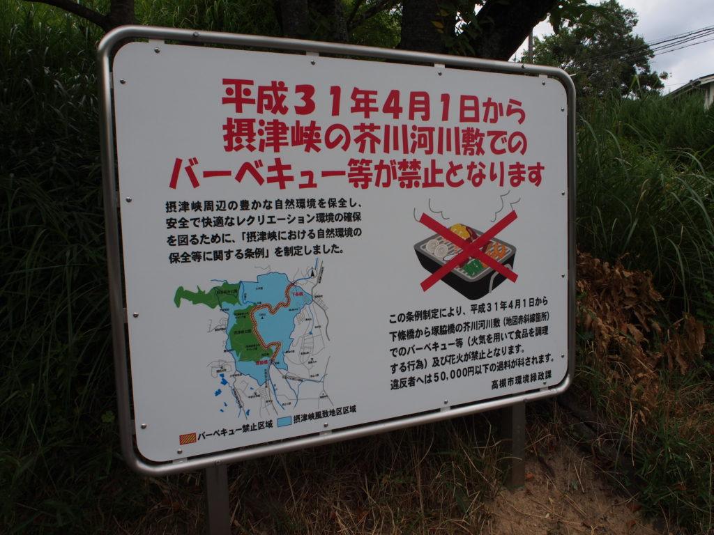 摂津峡は平成31年4月1日からバーベキューと花火が禁止です。