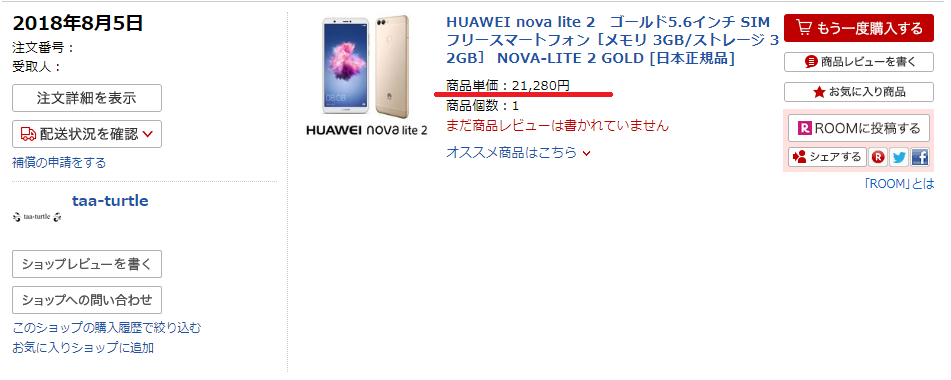 HUAWEI nova lite 2を楽天で買うと安い。