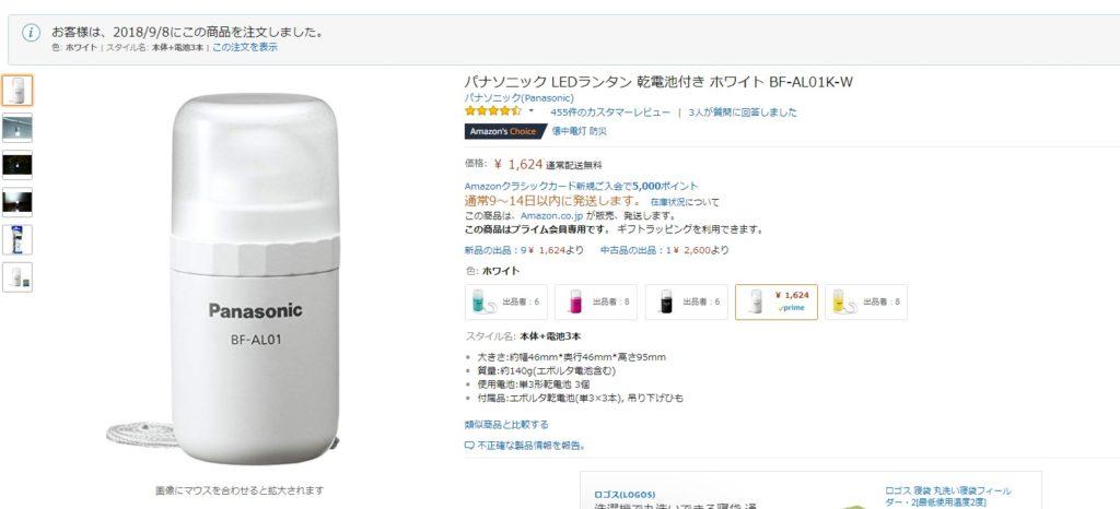 パナソニック LEDランタン 乾電池付き ホワイト BF-AL01K-W
