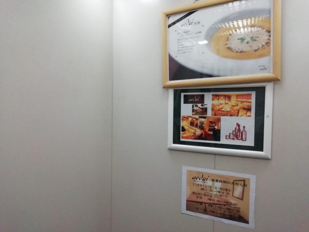 godai(ゴダイ)のエレベーター内
