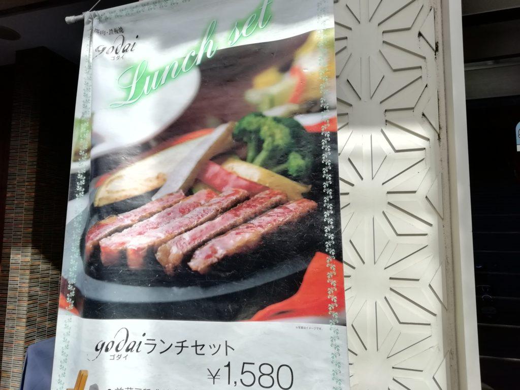 godai(ゴダイ)のタペストリー