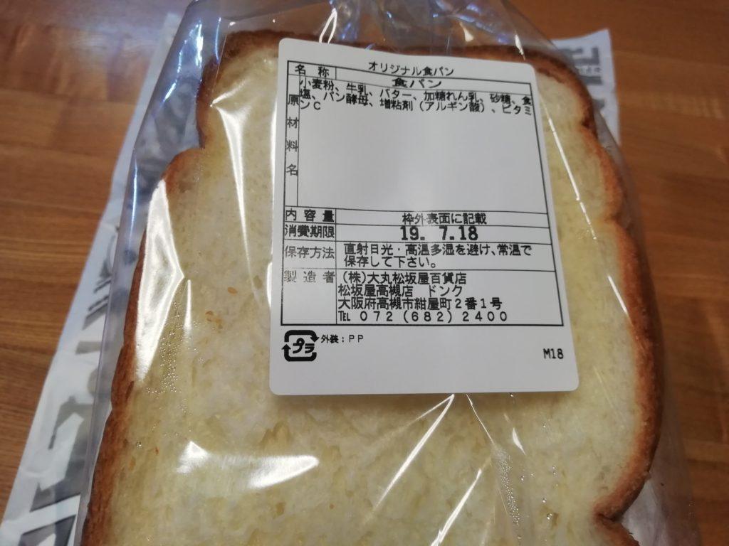 バターを使っているドンクのオリジナル食パン
