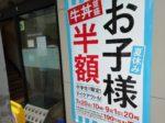 2019年夏休み企画吉野家のお子さ様の牛丼半額