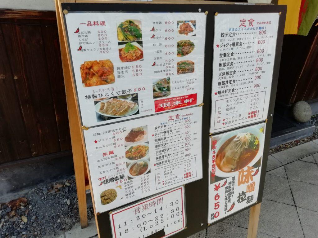 珉来軒の店頭メニュー
