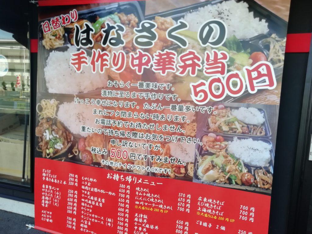 中華料理はなさく